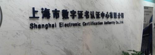 上海市数字证书认证中心有限公司