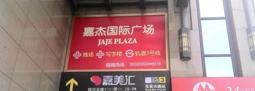 嘉杰国际广场