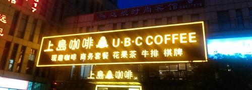 上岛咖啡UBC COFFEE