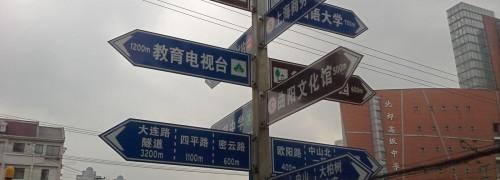 和平公园、教育电视台、曲阳文化馆