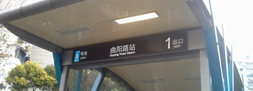 曲阳路站1号口