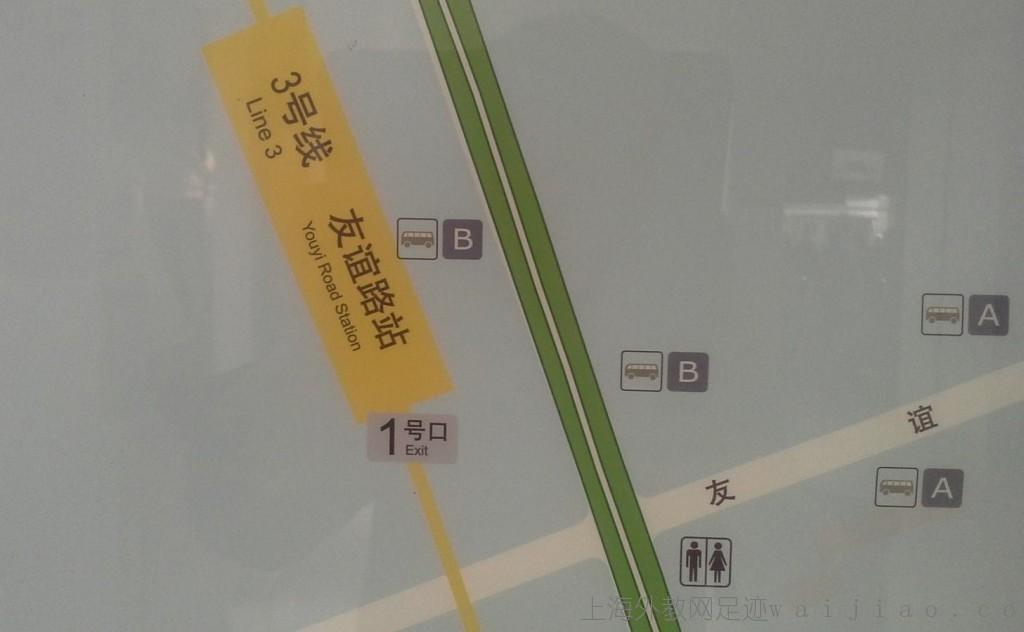 Youyi-Road-Station