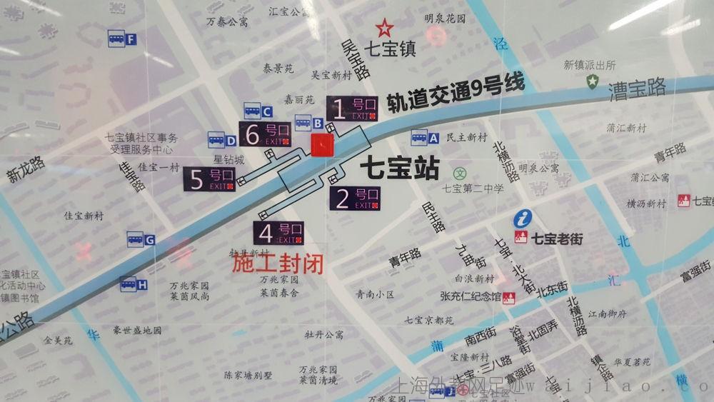 qibao-station