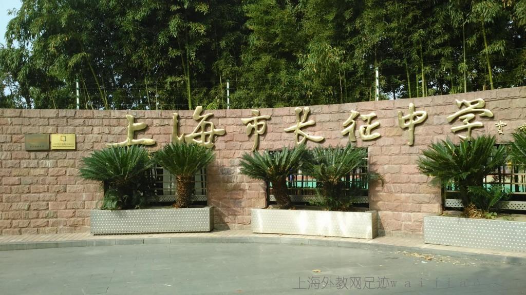 Changzheng-Middle-School