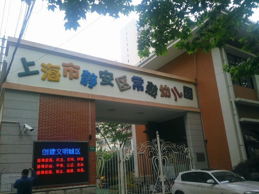 Changshu-Kindergarten