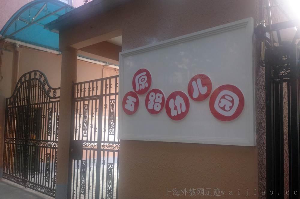 Wuyuanlu-kindergarten