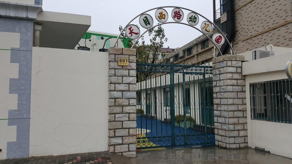 Tianmuxilu-Kindergarten