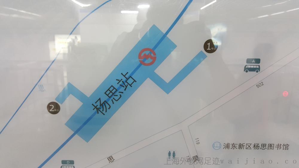 Yangsi-Station