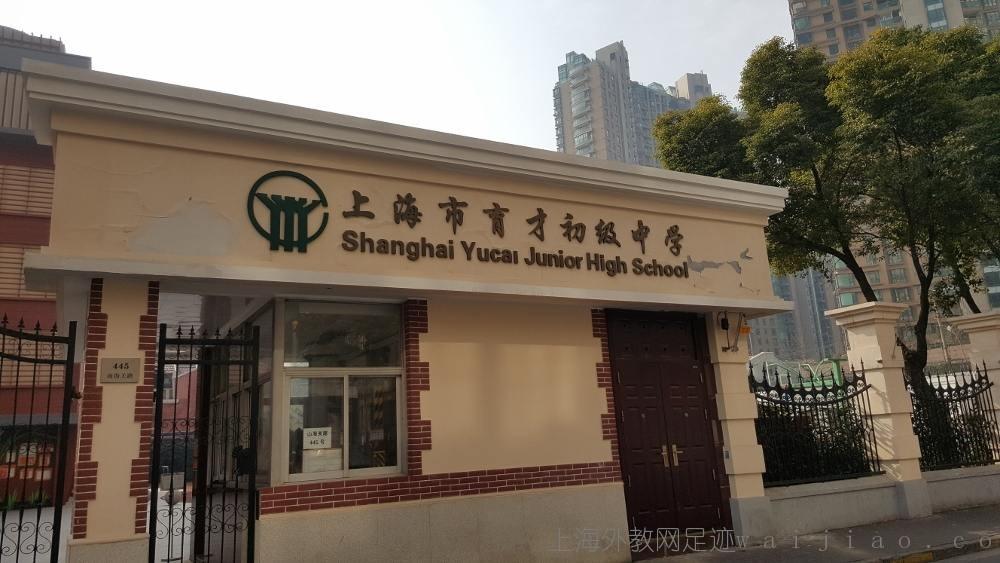 Yucai-junior-middle-school