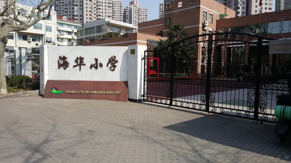 Haihua-Primary-School